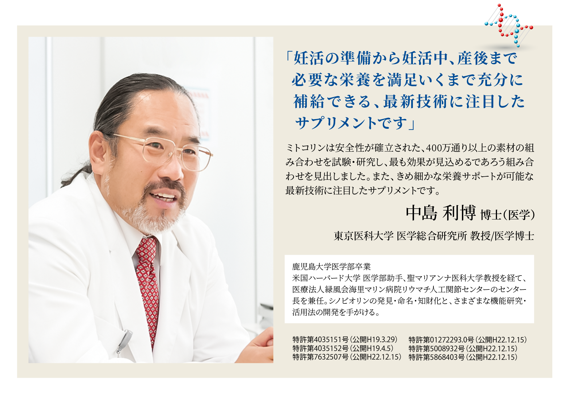 中島 利博博士
